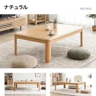 ニトリ(ニトリ)のこたつ机・ダイニングテーブル(こたつ)
