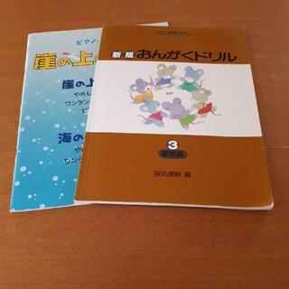 ガッケン(学研)の崖の上のポニョ&おんがくドリル(童謡/子どもの歌)