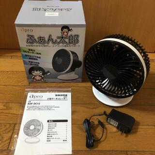 ★未使用★ふぁん太郎 DC卓上ミニファン ブラック KDF-DC15B 扇風機(扇風機)