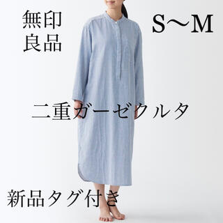 MUJI (無印良品) - 新品 無印良品 インド綿 二重ガーゼクルタ 婦人S~M