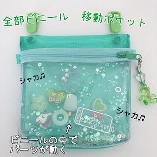 035)シャカシャカ移動ポケット 透明ビニール ミント色 ユニコーン(外出用品)