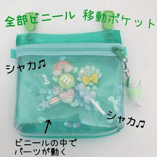 039)シャカシャカ移動ポケット 透明ビニール ユニコーン ミント ゆめかわ(外出用品)