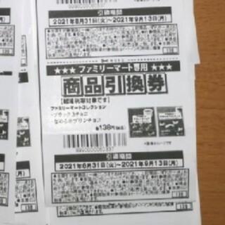 【9/5日曜まで出品】ファミリーマート 無料引換券3枚(その他)