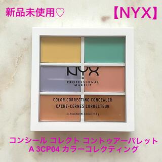 NYX - 新品♡NYX ニックス コンシーラーパレット04 カラーコントロール コントゥア