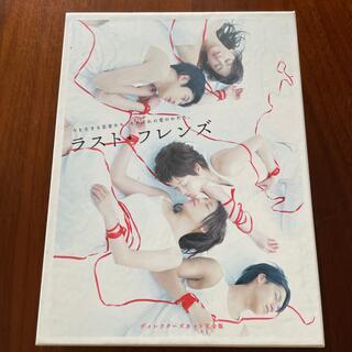 ラストフレンズ DVD ディレクターズカット完全版(TVドラマ)