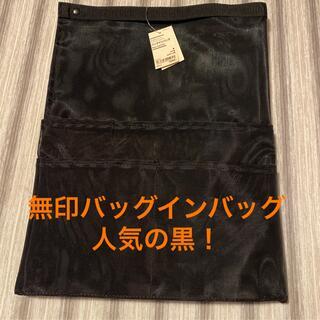 ムジルシリョウヒン(MUJI (無印良品))のナイロンメッシュバッグインバッグ A4サイズ用 タテ型 黒(その他)