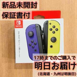 Switch ジョイコン Joy-Con ブルー/ネオンイエロー(その他)