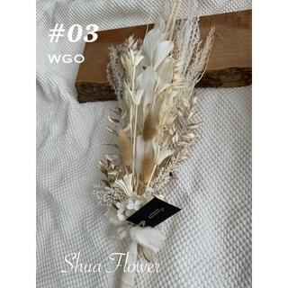#03 WGO3 スワッグ ホワイトゴールド セミブーケ  インテリアフラワー(ドライフラワー)