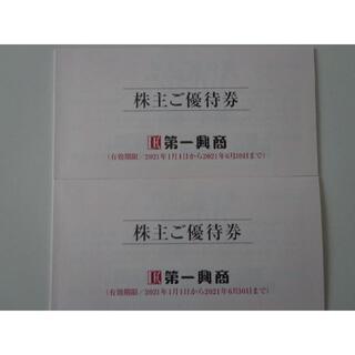 第一興商 ★ 株主優待券 10000円分 ★ 2021.09.30まで(レストラン/食事券)