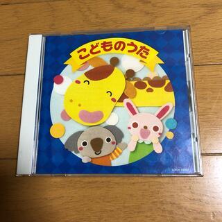 子どものうたCD(童謡/子どもの歌)