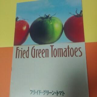 映画パンフレット[フライド・グリーン・トマト](印刷物)