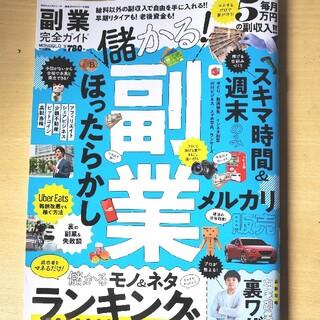 副業完全ガイド マネするだけで夢が叶う!毎月5万円の副収入!!(ビジネス/経済)