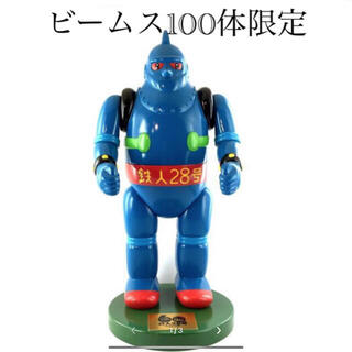 MEDICOM TOY - BEAMS新宿 鉄人28号 生誕60周年記念限定 人形 ビームス100体限定