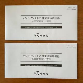 ヤーマン(YA-MAN)のヤーマン 株主優待 20000円分(その他)