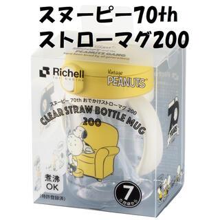 リッチェル(Richell)の【新品未開封】☆スヌーピー70th おでかけストローマグ 200☆(水筒)