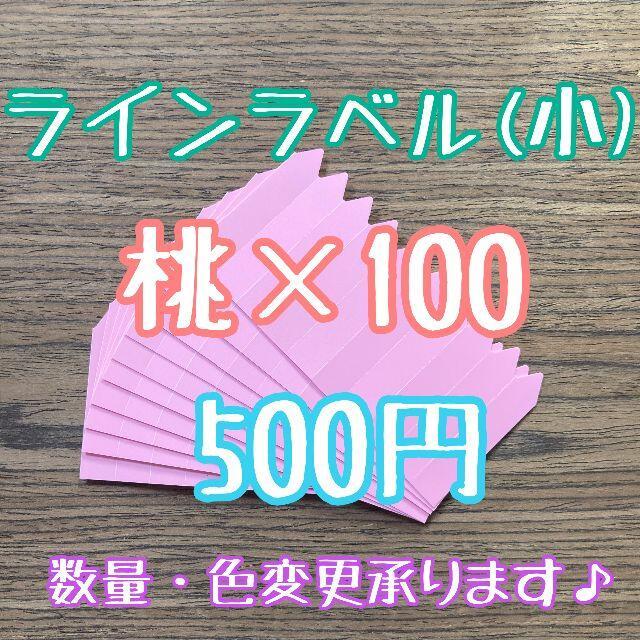 ◎ 100枚 ◎ 桃 ( 小 ) ラインラベル 園芸ラベル カラーラベル ハンドメイドのフラワー/ガーデン(プランター)の商品写真
