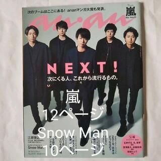 ☆こじ様専用☆ 嵐 /Snow Man『an an』( No.133)(アート/エンタメ/ホビー)