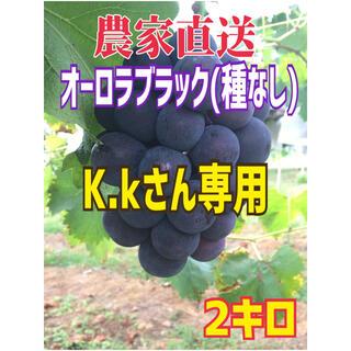 K.kさん専用 オーロラブラック2キロ(フルーツ)