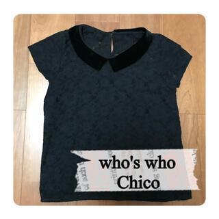 フーズフーチコ(who's who Chico)の美品 フーズフーチコ トップス(カットソー(半袖/袖なし))