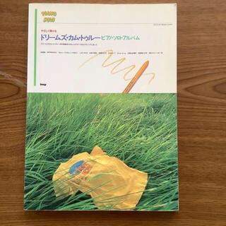 やさしく弾けるドリームズ・カム・トゥルーピアノ・ソロ・アルバム(ポピュラー)