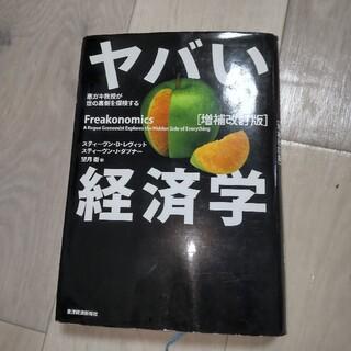 ヤバい経済学 悪ガキ教授が世の裏側を探検する 増補改訂版(ビジネス/経済)