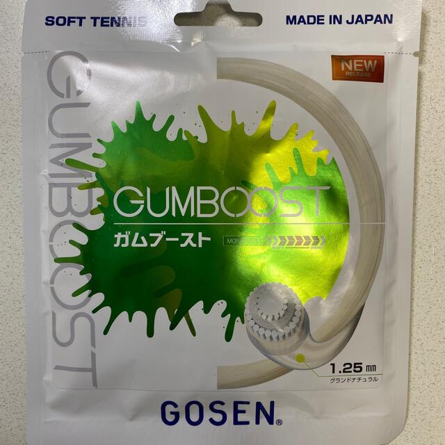 GOSEN(ゴーセン)のソフトテニス  ガット ガムブースト スポーツ/アウトドアのテニス(ラケット)の商品写真
