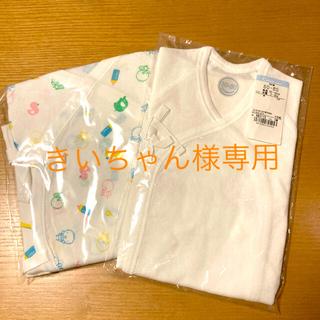 コンビミニ(Combi mini)の【新品未使用】新生児 肌着 Conbi mini(肌着/下着)