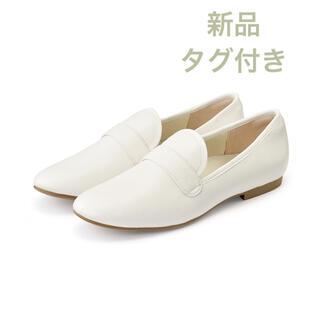 ムジルシリョウヒン(MUJI (無印良品))の新品 タグ付き 未使用 無印良品 レザーオペラシューズ 23.5cm・オフ白(ローファー/革靴)