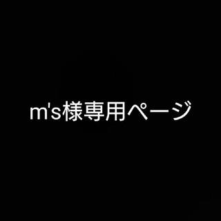 m's様専用ページ(哺乳ビン用乳首)