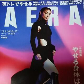 アサヒシンブンシュッパン(朝日新聞出版)のAERA (アエラ) 2021年 8/30号(ビジネス/経済/投資)