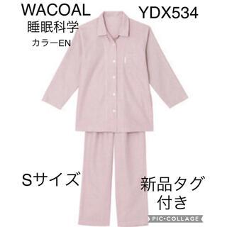 ワコール(Wacoal)のWACOALパジャマ睡眠科学YDX534 Sサイズ カラーEN 新品タグ付き(パジャマ)
