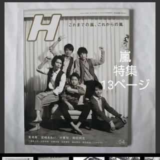嵐 表紙・特集 『H』2009/12  / 1冊まるごとです(アート/エンタメ/ホビー)
