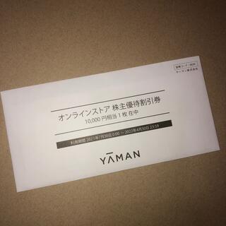 ヤーマン(YA-MAN)のヤーマン 株主優待券 10000円(その他)