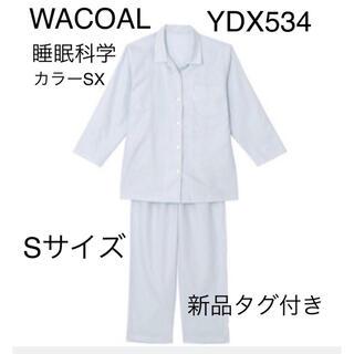 ワコール(Wacoal)のWACOALパジャマ睡眠科学YDX534 Sサイズ カラーSX新品タグ付き(パジャマ)