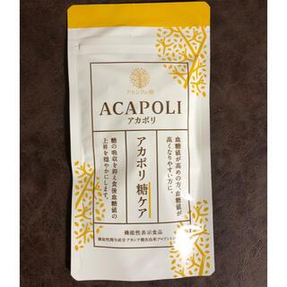 アカシアの樹アカポリ糖ケア180粒 (ダイエット食品)
