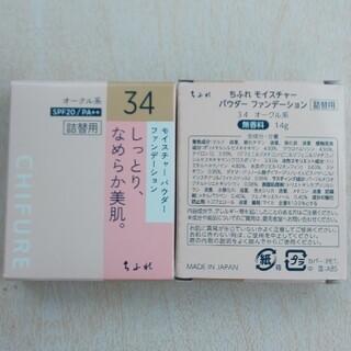 チフレ(ちふれ)のちふれファンデーション34詰替用4個(ファンデーション)