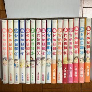コウダンシャ(講談社)のおかめ日和1〜16巻セット(女性漫画)