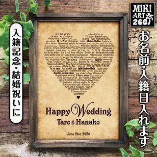 260✦結婚祝い♡入籍記念に✦ウェディングボード✦レトロ調✦A4木製額付A3可(ウェルカムボード)