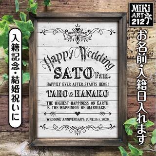 212✦結婚祝い♡入籍記念に✦ウェディングボード✦白い木目調✦A4木製額付A3可(ウェルカムボード)