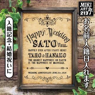 213✦結婚祝い♡入籍記念に✦ウェディングボード✦レトロ調✦A4木製額付A3可(ウェルカムボード)