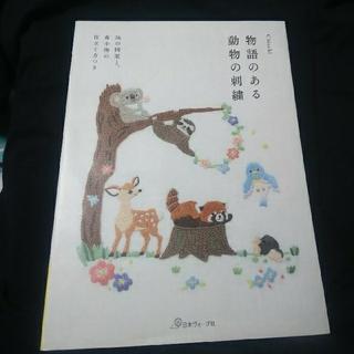 物語のある動物の刺繍 26の図案と、布小物の仕立て方つき(趣味/スポーツ/実用)