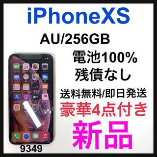アップル(Apple)の【新品】【100%】iPhone Xs Gold 256 GB au 本体(スマートフォン本体)