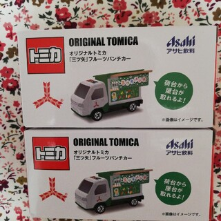 タカラトミー(Takara Tomy)の三ツ矢サイダー コラボ トミカ 2つ 新品未使用 送料無料(ノベルティグッズ)