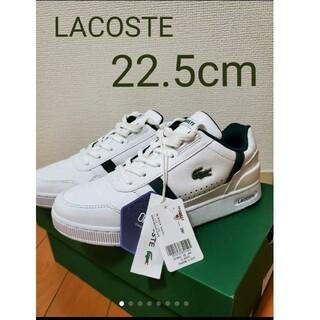 ラコステ(LACOSTE)の【タグ付き新品未使用】LACOSTE スニーカー 22.5cm(スニーカー)