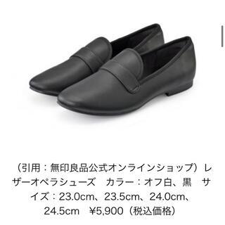 ムジルシリョウヒン(MUJI (無印良品))の無印良品 オペラシューズ(ローファー/革靴)