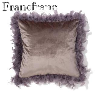 Francfranc - Francfranc フランフラン ベルベットフェザー クッションカバー グレー