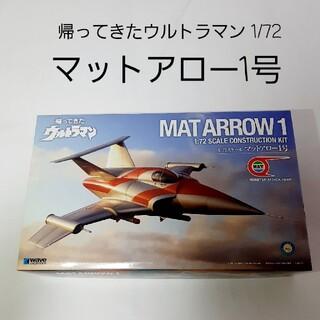 WAVE - 帰ってきたウルトラマン 1/72 マットアロー1号