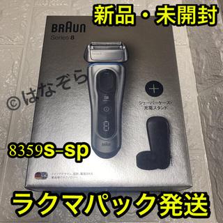 ブラウン(BRAUN)の新品 ブラウン シリーズ8 8359s-SP(メンズシェーバー)
