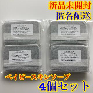 【新品】洗顔石鹸 ベイビーちゃん ベイビースキンソープ  80g × 4個 (洗顔料)