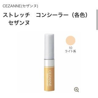 CEZANNE(セザンヌ化粧品) - セザンヌ ストレッチコンシーラー